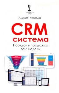 CRM-система. Порядок в продажах за 6 недель