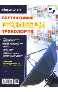 Спутниковые ресвиверы Триколор ТВ. Выпуск №146