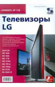 Телевизоры LG. Выпуск №116