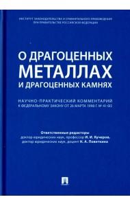 О драгоценных металлах и драгоценных камнях: научно-практический комментарий к Федеральному закону от 26 марта 1998 г. №41-ФЗ