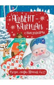 Адвент-календарь с наклейками. Скоро, скоро Новый год!