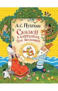 Сказки в картинках для малышей
