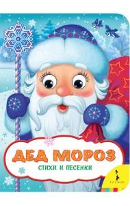 Дед Мороз. Стихи и песенки