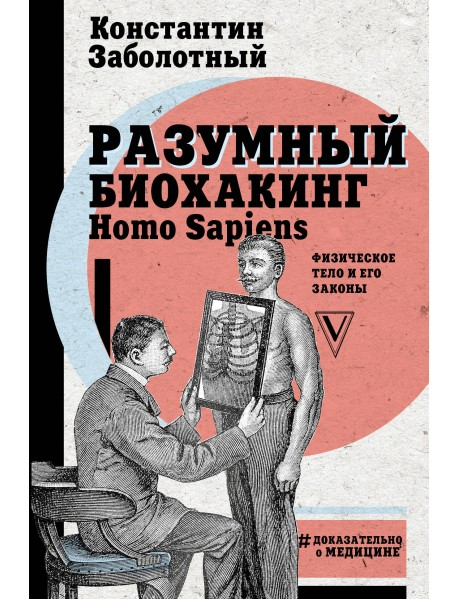 Разумный биохакинг Homo Sapiens. Физическое тело и его законы