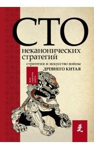 Искусство войны. 100 неканонических стратегий