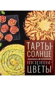 Тарты-солнце и тарты-цветы