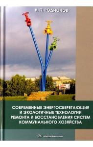 Современные энергосберегающие и экологичные технологии ремонта и восстановления систем коммунального хозяйства