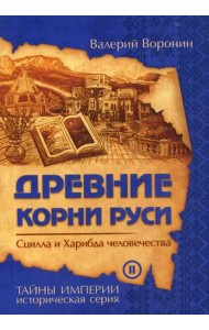 Древние корни Руси. Сцилла и Харибда человечества. Книга 2