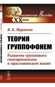 Теория группофонем. Развитие группового сингармонизма в праславянском языке