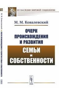 Очерк происхождения и развития семьи и собственности
