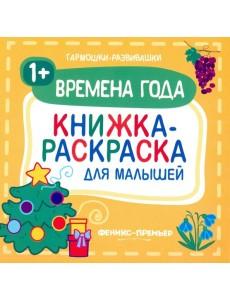 Времена года. Книжка-раскраска для малышей
