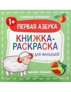 Первая азбука. Книжка-раскраска для малышей