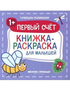 Первый счет. Книжка-раскраска для малышей