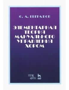Элементарная теория мануального управления хором