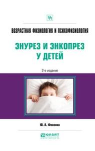 Возрастная физиология и психофизиология: энурез и энкопрез у детей. Практическое пособие