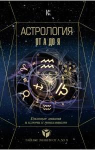 Астрология от А до Я. Базовые знания и ключи к пониманию