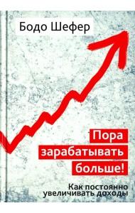 Пора зарабатывать больше! Как постоянно увеличивать доходы