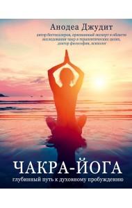 Чакра - йога. Глубинный путь к духовному пробуждению