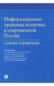 Информационно-правовая политика в современной России. Словарь-справочник