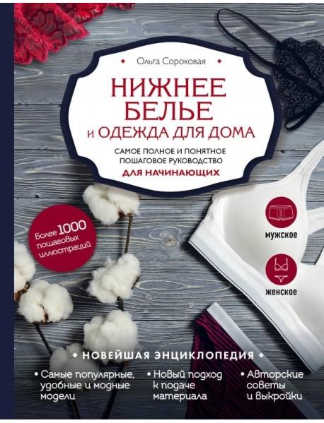Женское белье текст vacu массажер