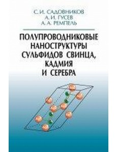 Полупроводниковые наноструктуры сульфидов свинца, кадмия и серебра