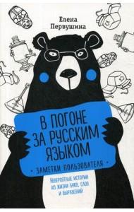 В погоне за русским языком. Заметки пользователя. Невероятные истории из жизни букв, слов и выражений