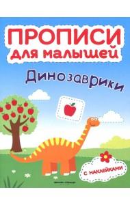 Динозаврики. Прописи для малышей. Книжка с наклейками