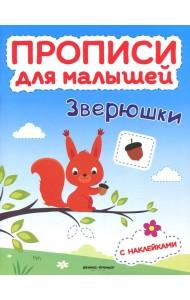 Зверюшки. Прописи для малышей. Книжка с наклейками