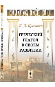 Греческий глагол в своем развитии