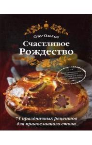 Счастливое Рождество. 75 праздничных рецептов для православного стола