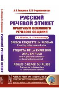 Русский речевой этикет. Практикум вежливого речевого общения