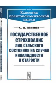 Государственное страхование лиц сельского состояния на случаи инвалидности и старости. Выпуск №69