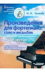 Произведения для фортепиано: соло и ансамбли. Море звуков. Учебное пособие для детских музыкальных школ и школ искусств