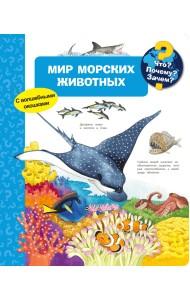 Мир морских животных. Что? Почему? Зачем?