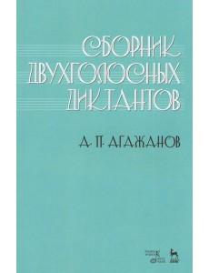 Сборник двухголосных диктантов