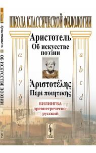 Об искусстве поэзии. Билингва древнегреческо-русский