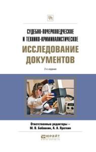 Судебно-почерковедческое и технико-криминалистическое исследование документов. Практическое пособие
