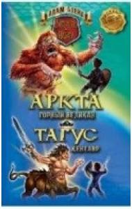 Аркта - горный великан, Тагус - кентавр