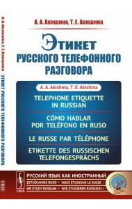 Этикет русского телефонного разговора