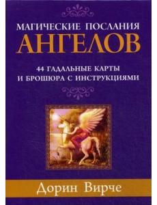 Магические послания ангелов. 44 гадальные карты и брошюра с инструкцией