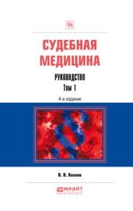 Судебная медицина. Руководство в 3-х томах. Том 1. Практическое пособие