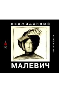 Неожиданный Малевич