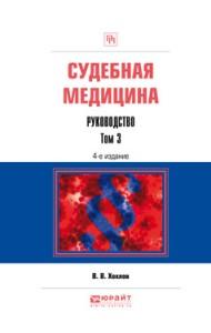 Судебная медицина. Руководство в 3-х томах. Том 3. Практическое пособие