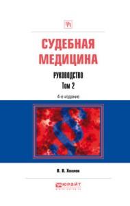 Судебная медицина. Руководство в 3-х томах. Том 2. Практическое пособие
