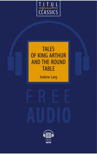 Tales of King Arthur and the Round Table. QR-код для аудио. Английский язык