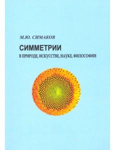 Симметрии в природе, искусстве, науке, философии