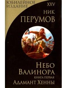 Небо Валинора. Книга первая. Адамант Хенны