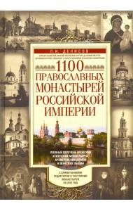 1100 православных монастырей Российской империи. Полный перечень мужских и женских монастырей, архив
