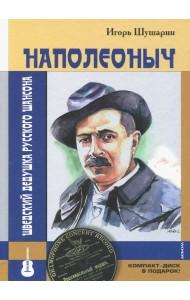 Наполеоныч. Шведский дедушка русского шансона (+ CD-ROM)