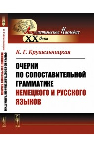 Очерки по сопоставительной грамматике немецкого и русского языков